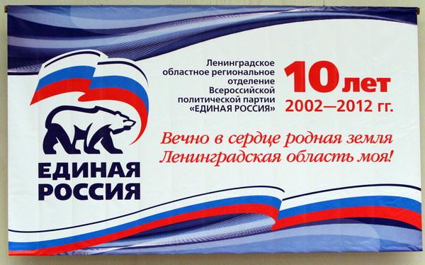 Поздравления единой россии 18
